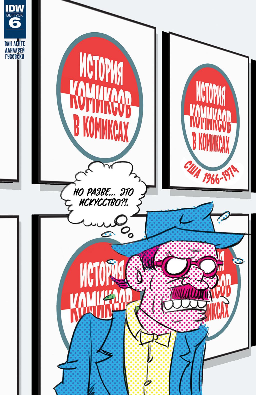 Комикс История Комиксов в Комиксах