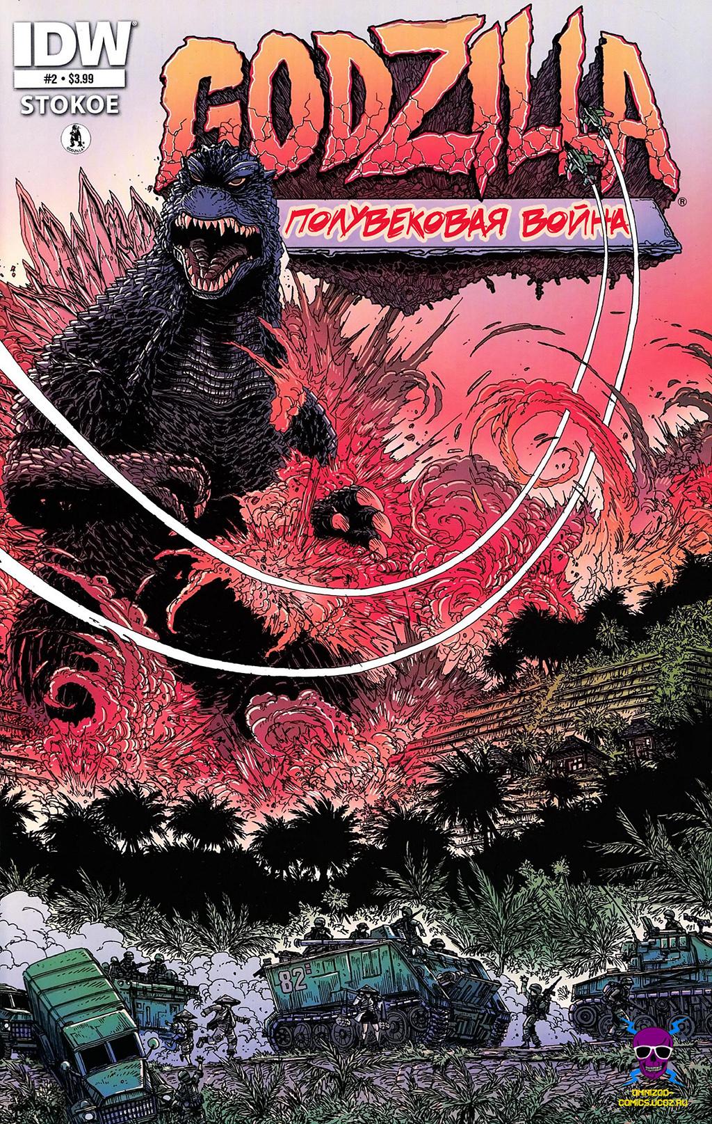 Комикс Годзилла: Полувековая Война
