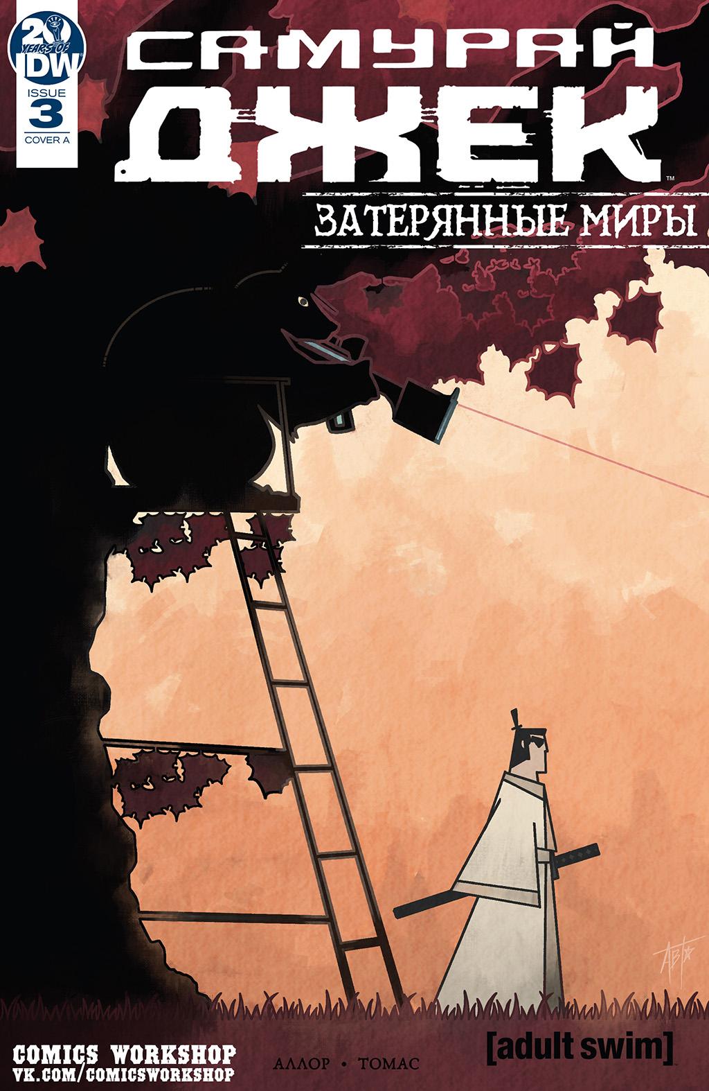 Комикс Самурай Джек - Затерянные Миры
