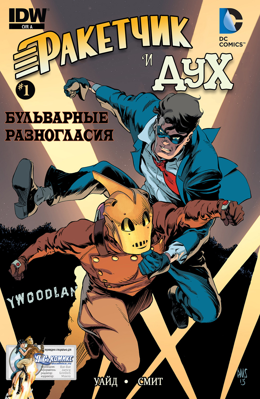 Комикс Ракетчик и Дух: Бульварные Разногласия