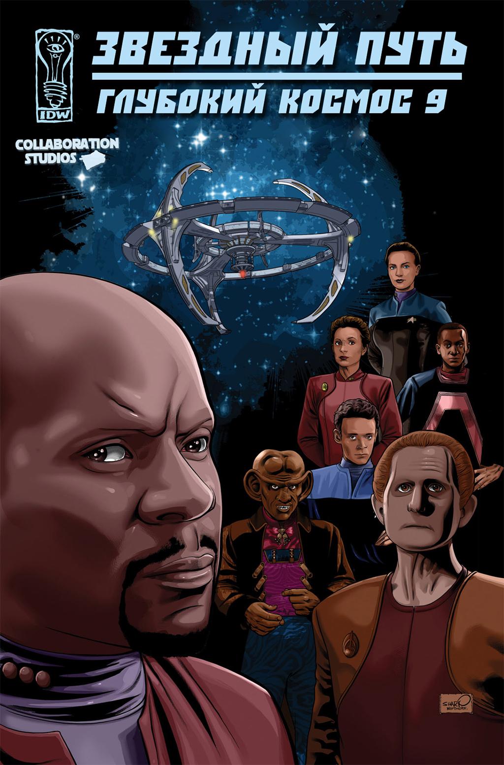 Комикс Звездный Путь: Глубокий Космос 9