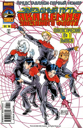 Комикс Звёздный путь - Академия звёздного флота (1996 год)
