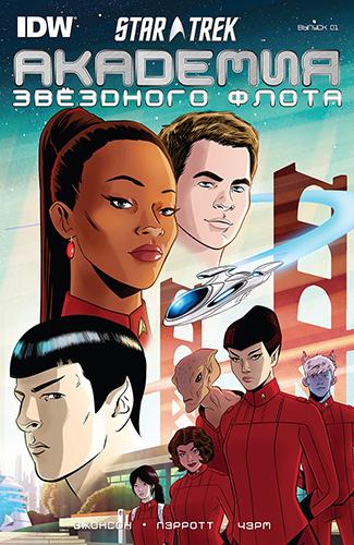 Комикс Звёздный путь - Академия звёздного флота