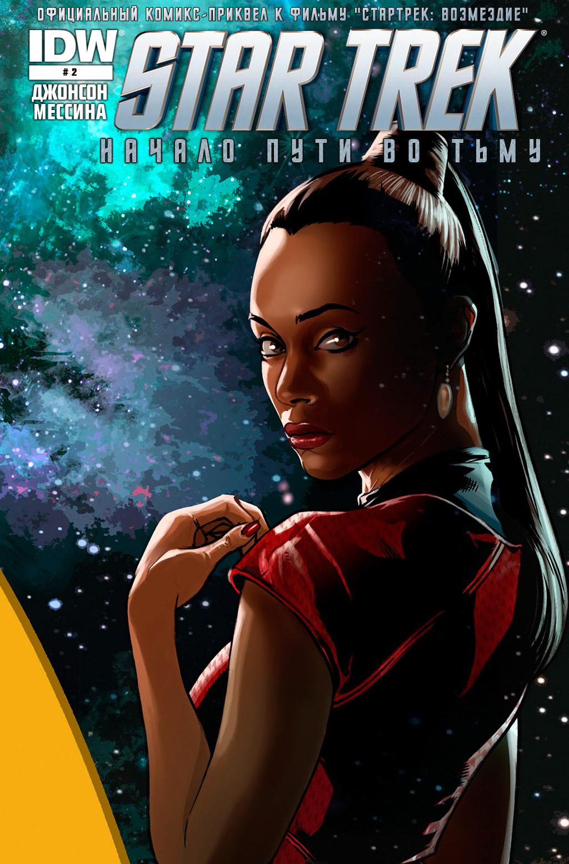 Комикс Звездный Путь - Начало Пути во Тьму