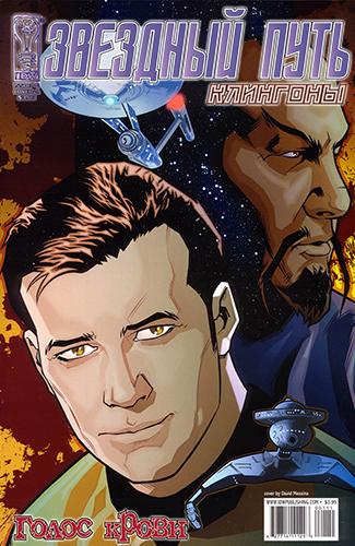 Комикс Звёздный путь - Клингоны