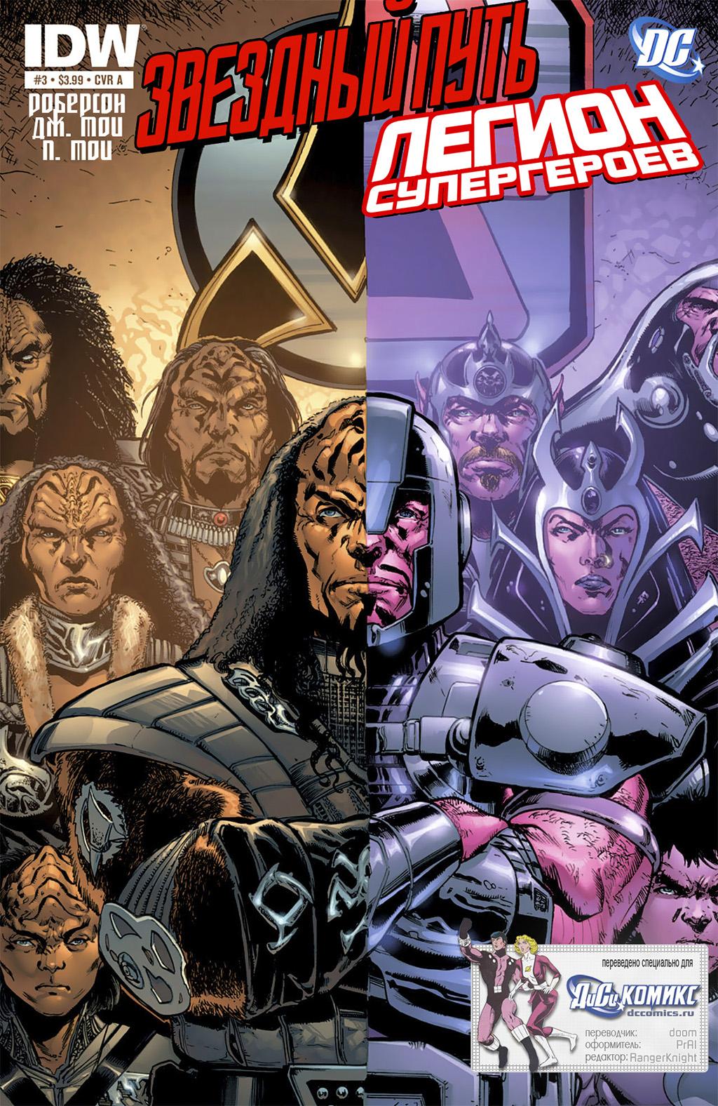 Комикс Звездный Путь - Легион Супергероев