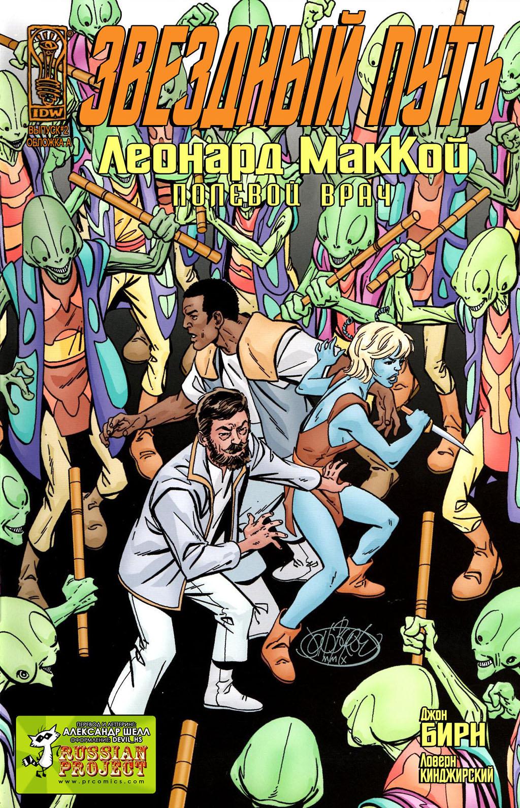 Комикс Звездный Путь - Леонард МакКой - Полевой Врач