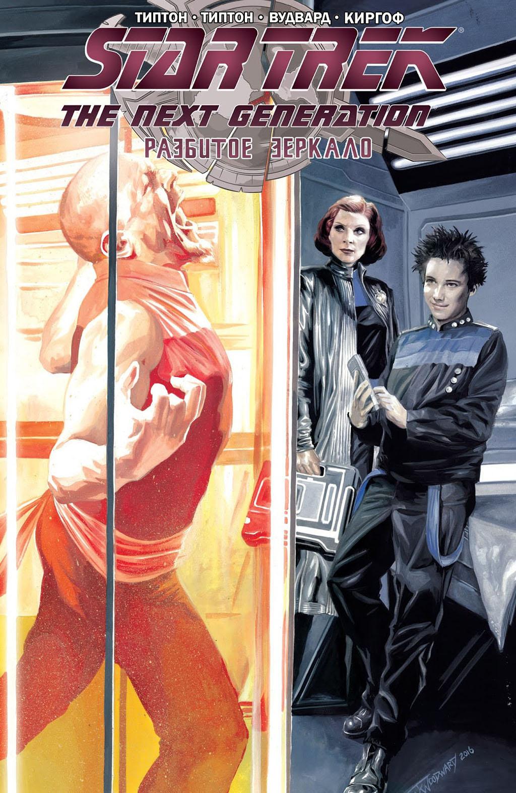 Комикс Звездный Путь - Разбитое зеркало
