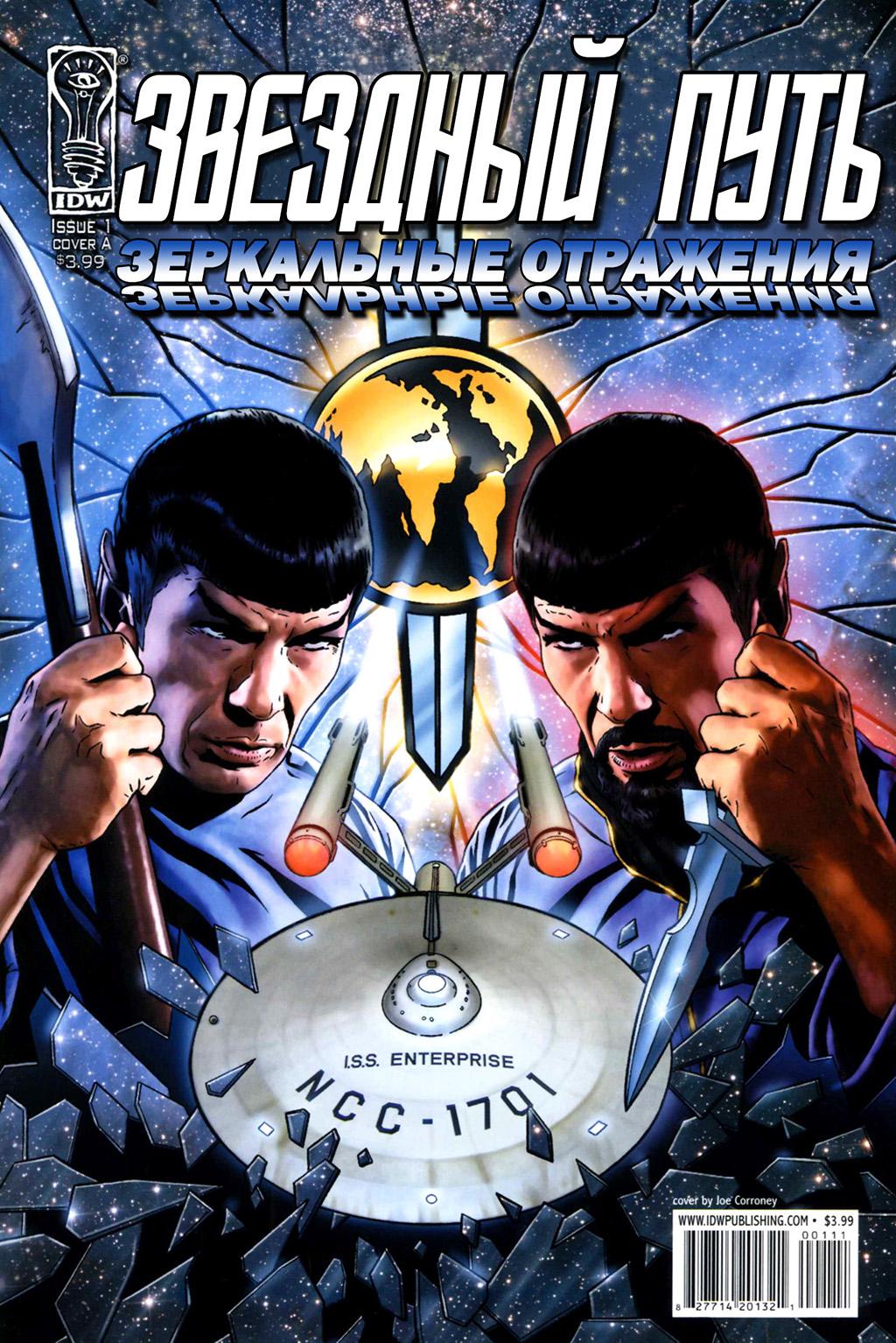 Комикс Звёздный путь - Зеркальные отражения