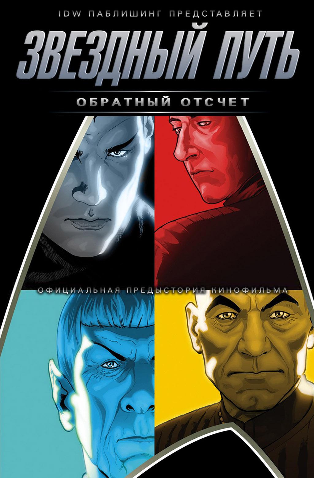 Комикс Звёздный путь - Адаптация фильма