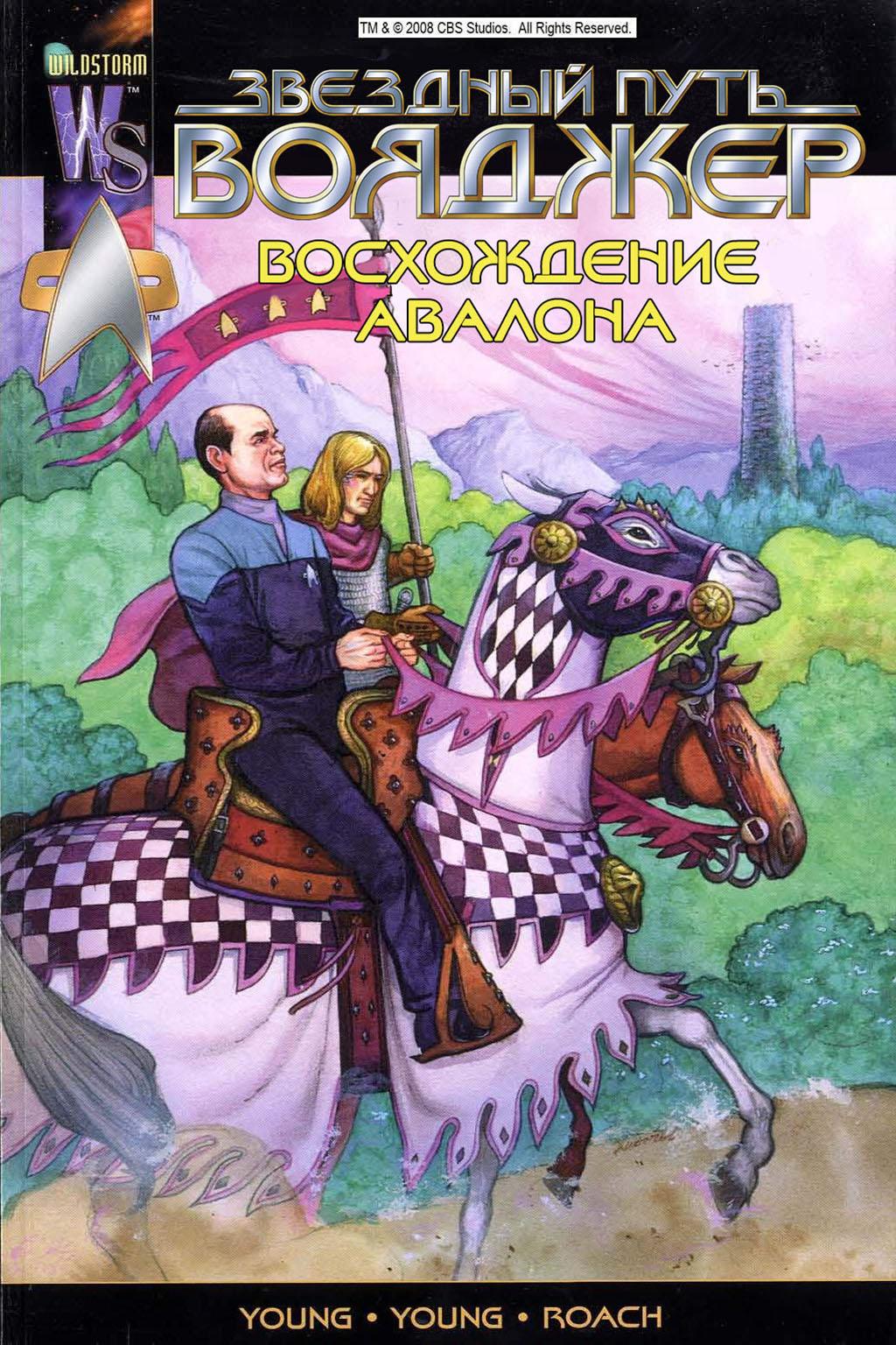 Комикс Звёздный путь -Одиночные выпуски