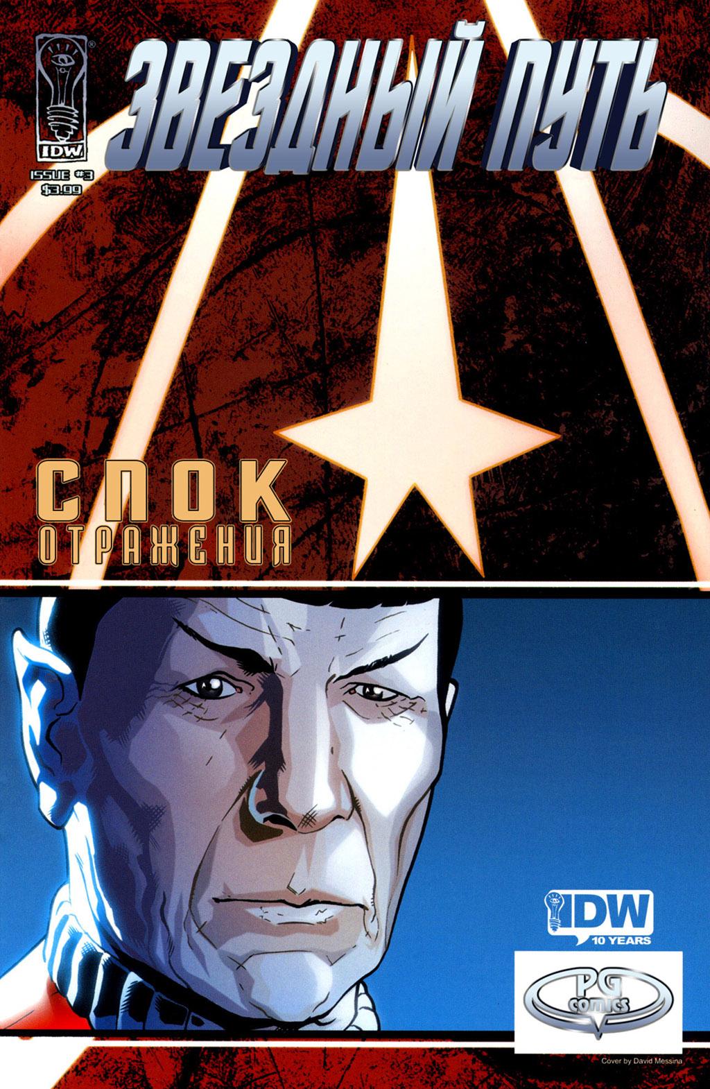Комикс Звездный Путь - Спок - Отражения