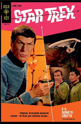 Комикс Звездный Путь 1967