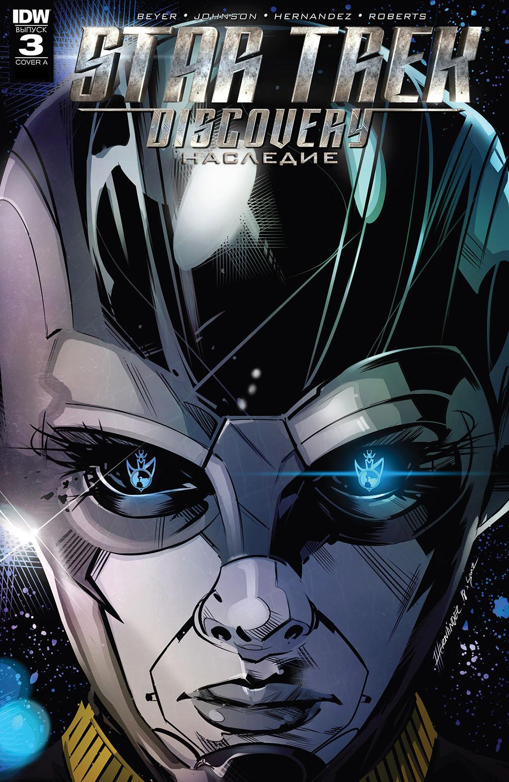 Комикс Звёздный путь - Дискавери - Наследие