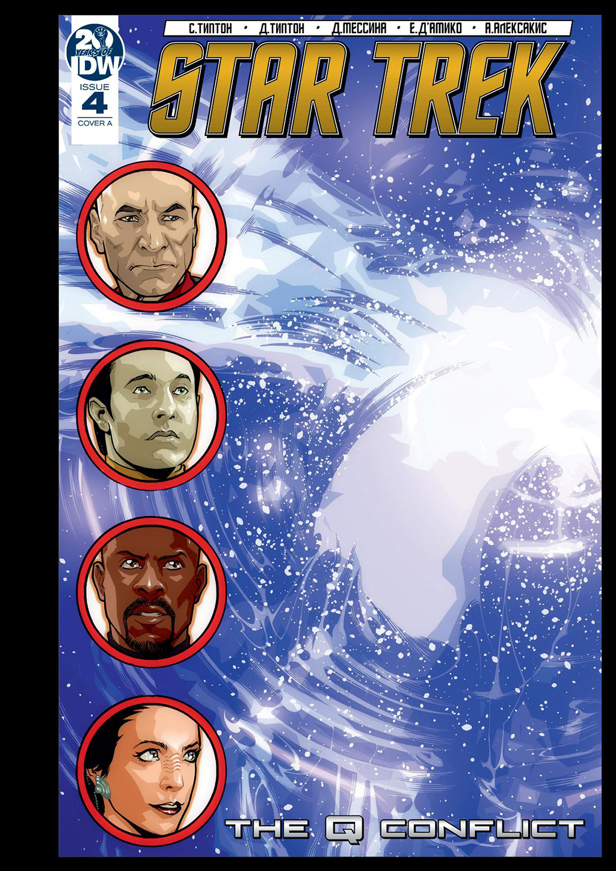 Комикс Звездный Путь