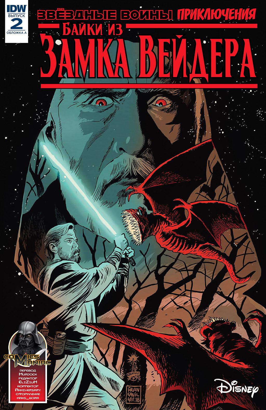 Комикс Звёздные Воины Приключения - Байки из Замка Вейдера