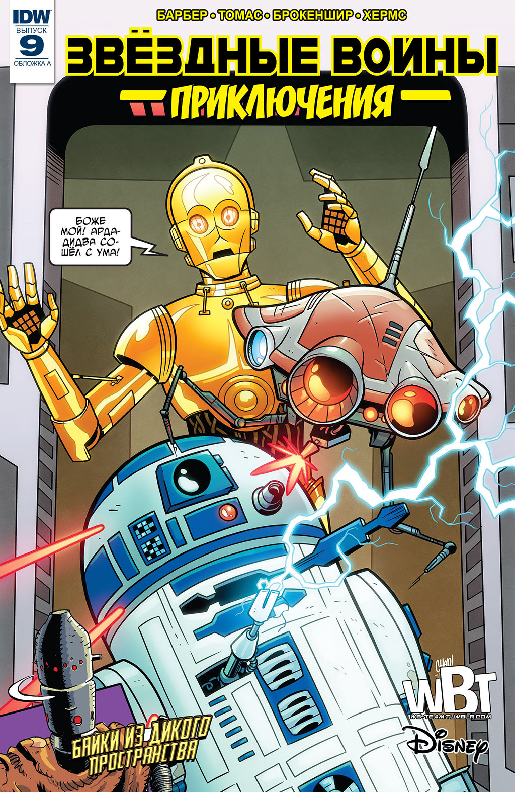 комикс Звёздные войны - Приключения том 2