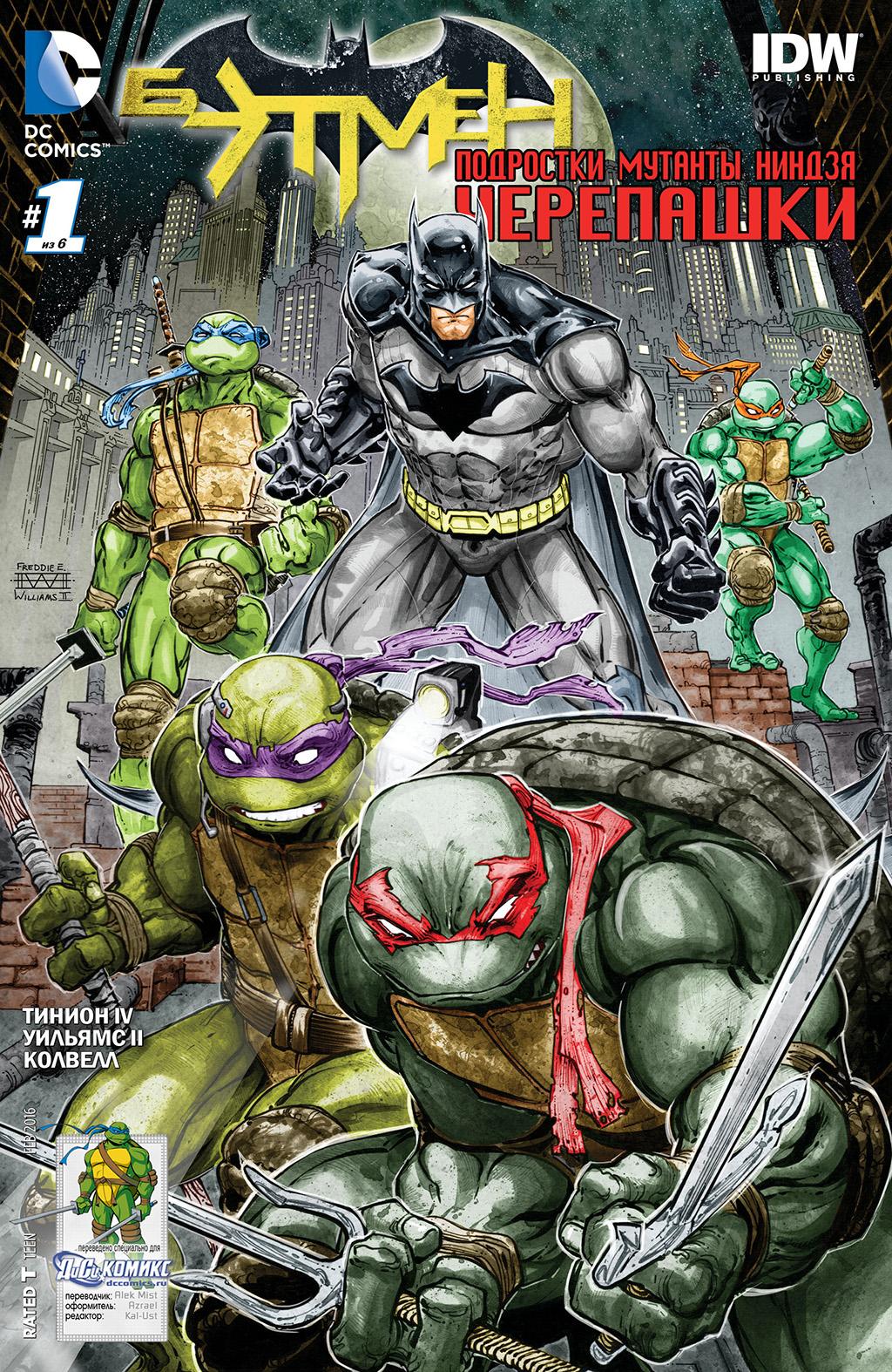 Бэтмен vs Черепашки Ниндзя: Рыцари в Панцирях - эпизод 1 @ Щипилявый Comix