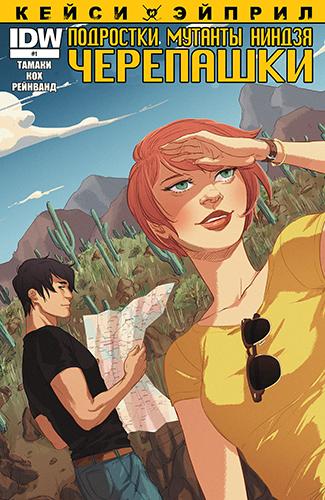 Комикс Подростки Мутанты Ниндзя Черепашки: Кейси и Эйприл
