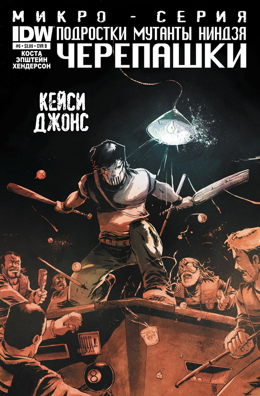 Комикс Подростки Мутанты Ниндзя Черепашки Микро - Серия