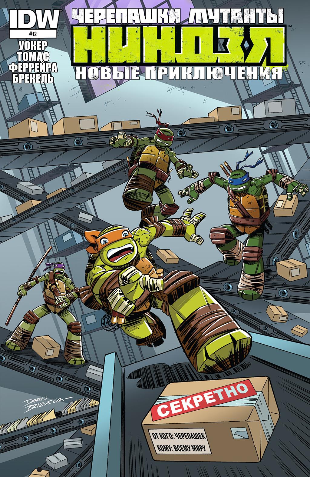 Комикс Подростки Мутанты Ниндзя Черепашки: Новые Приключения