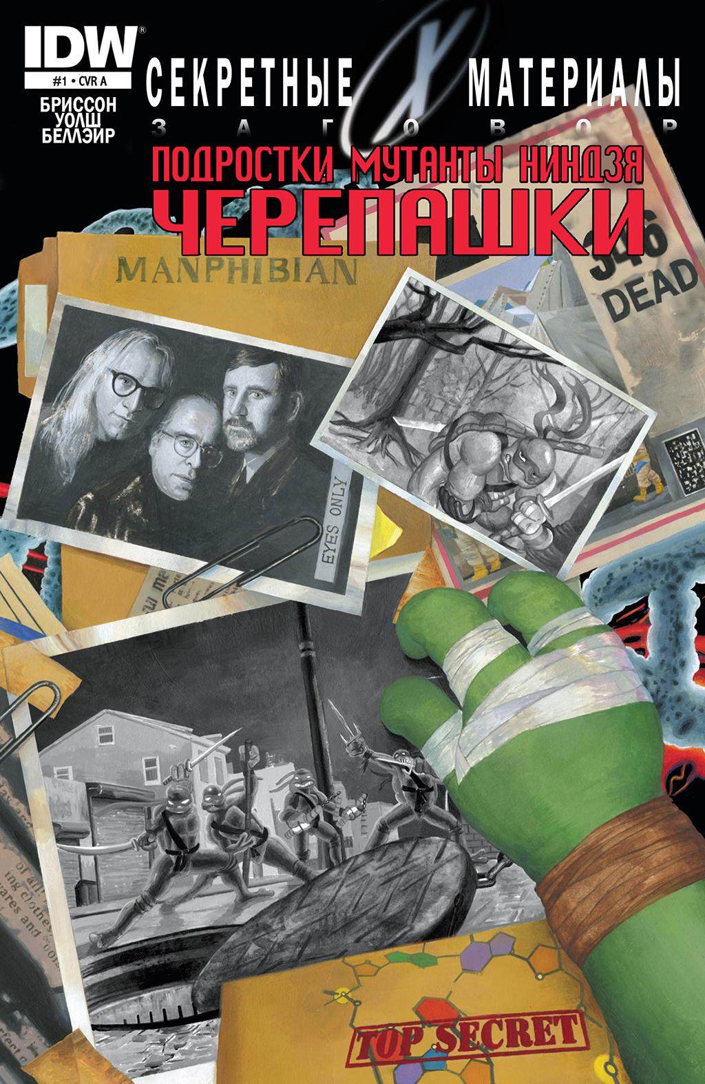 Комикс Подростки Мутанты Ниндзя Черепашки: Одиночные Выпуски