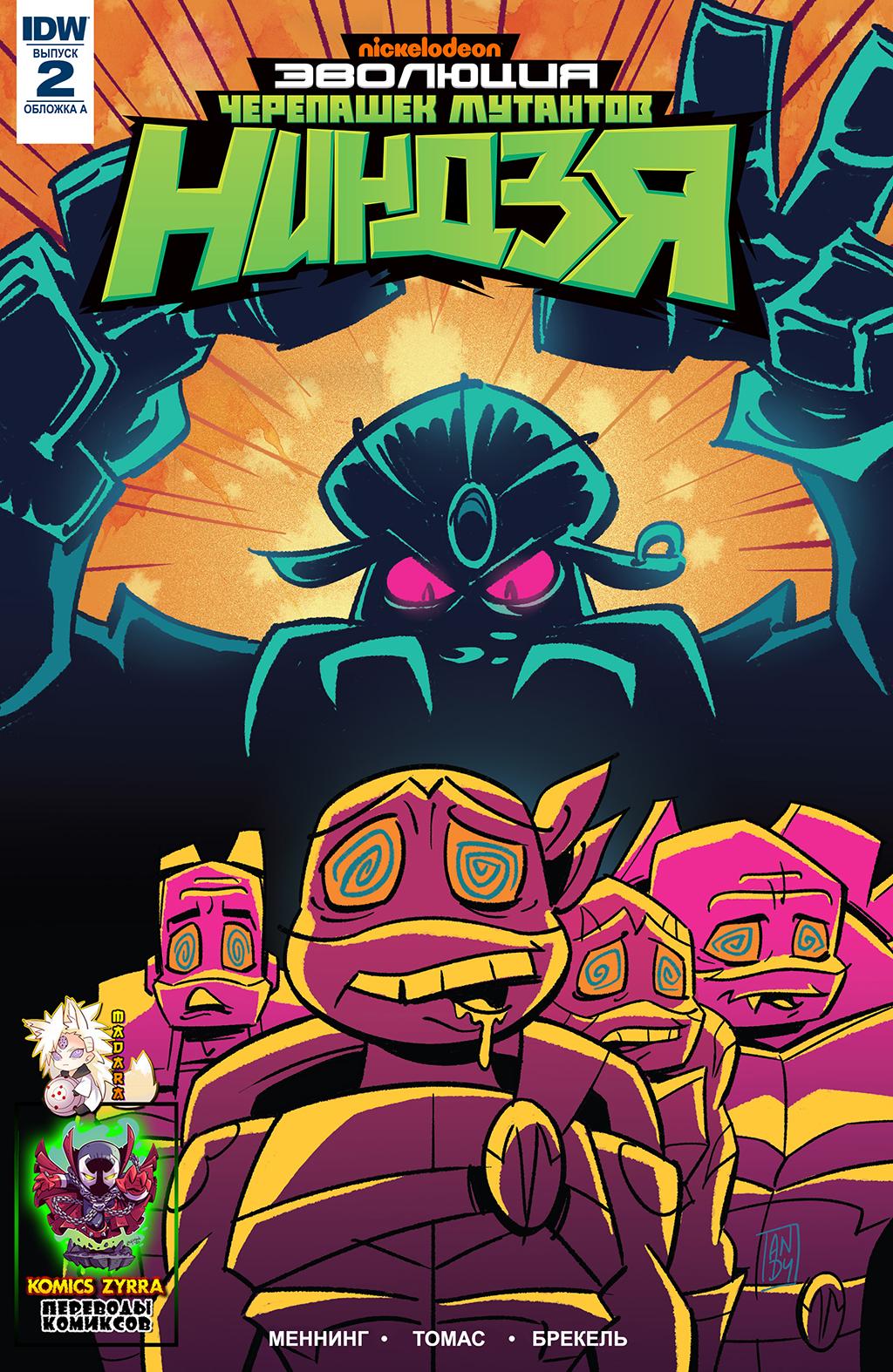 комикс Эволюция черепашек-ниндзя