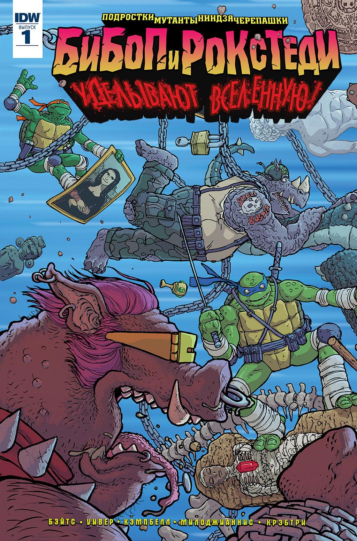 Комикс Подростки Мутанты Ниндзя Черепашки Бибоп и Рокстеди Уделывают Вселенную