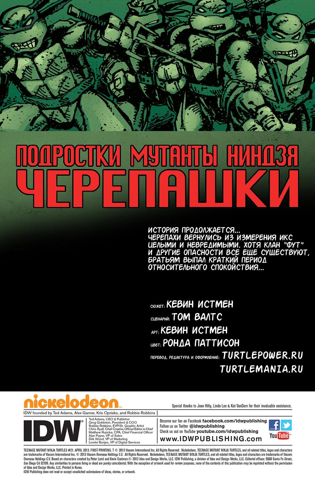 Комикс Подростки Мутанты Ниндзя Черепашки том 5