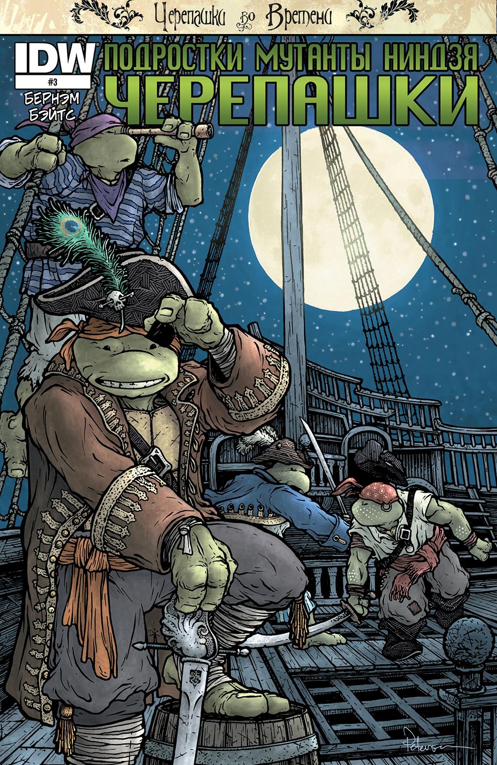 Комикс Подростки Мутанты Ниндзя Черепашки: Черепашки во Времени