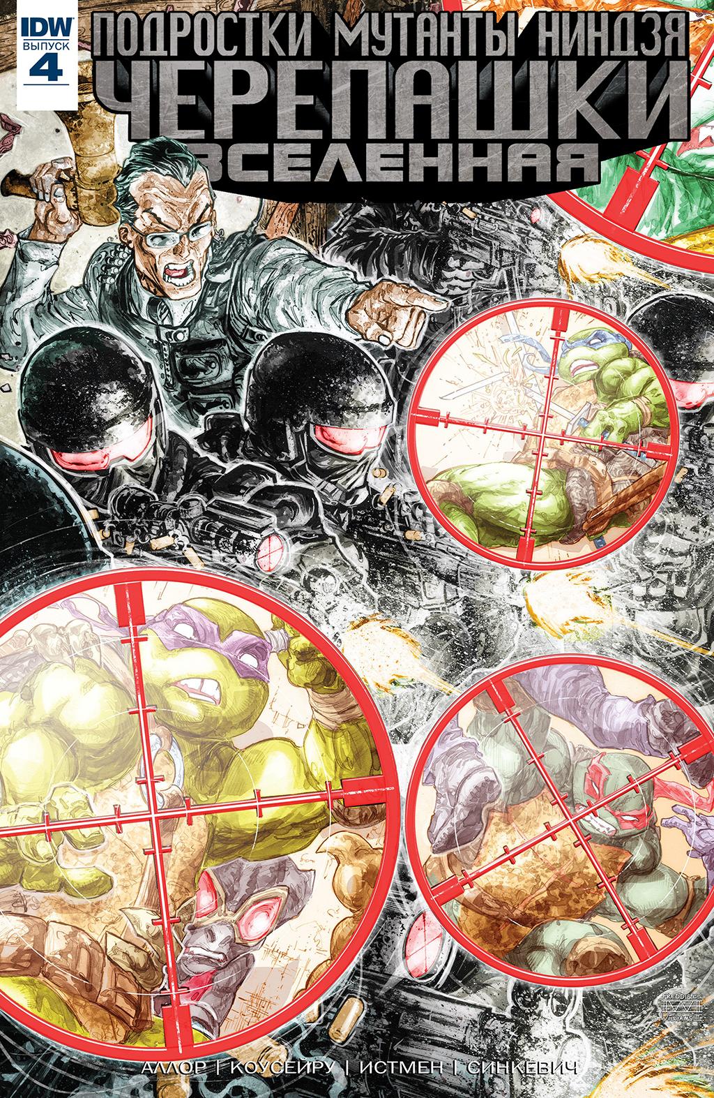 Комикс Подростки Мутанты Ниндзя Черепашки Вселенная