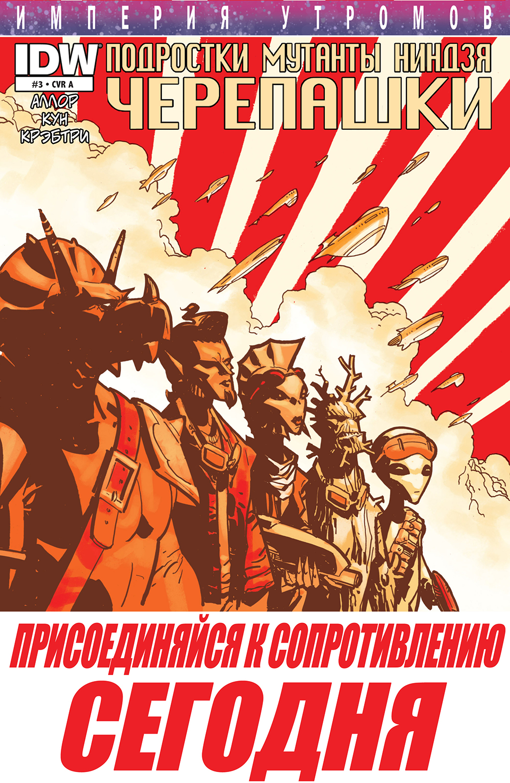 Комикс Подростки Мутанты Ниндзя Черепашки: Империя Утромов