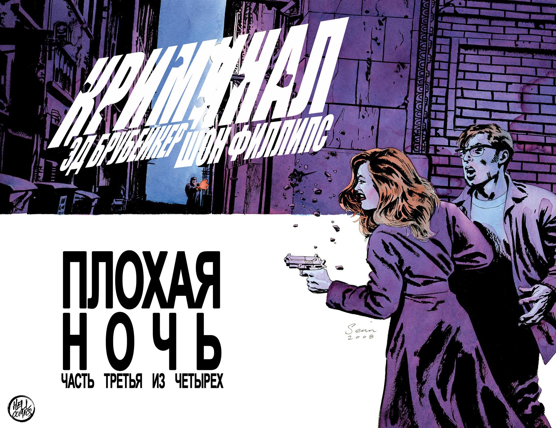 Комикс Криминал том 2