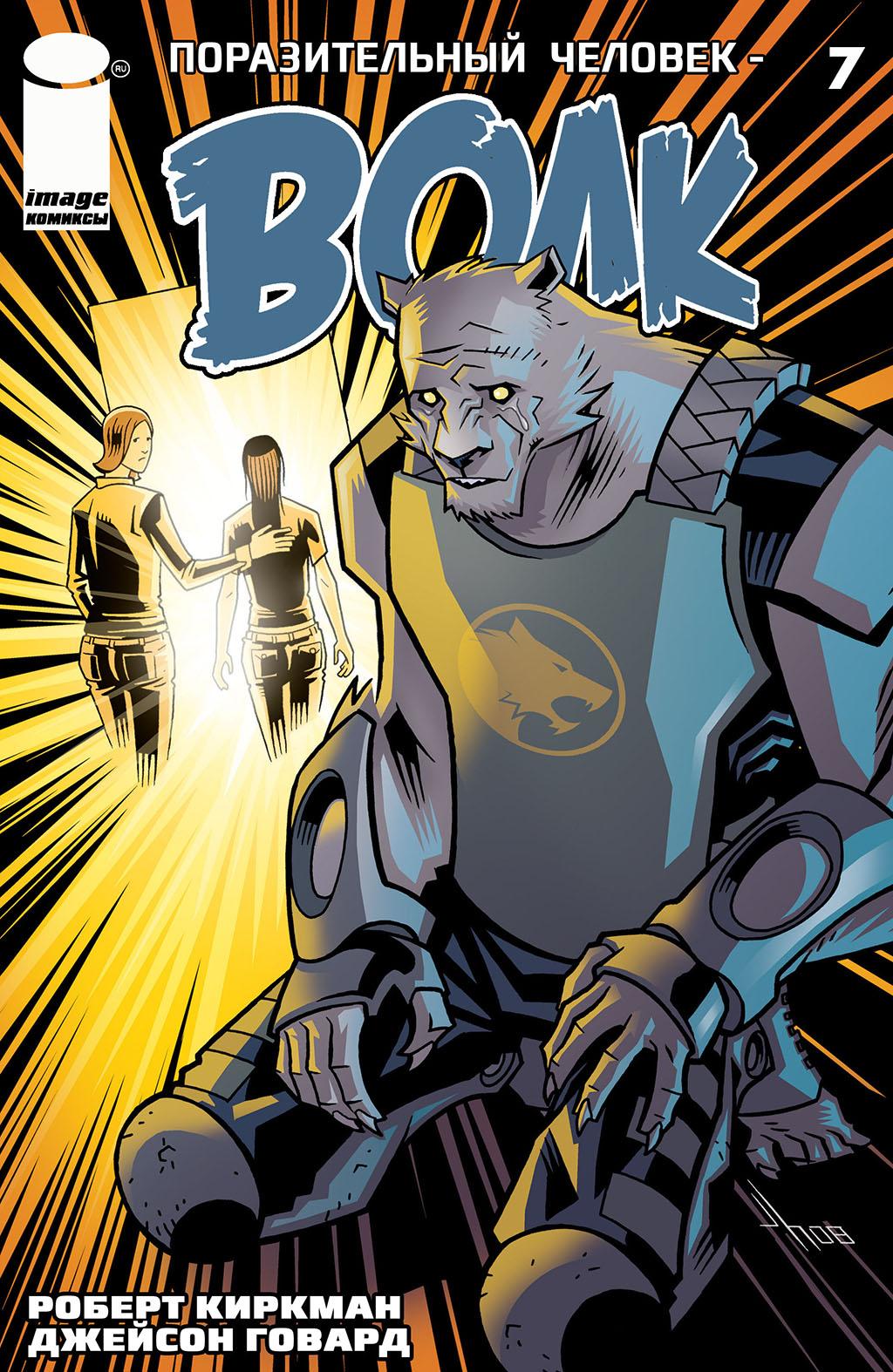 Комикс Поразительный Человек-Волк