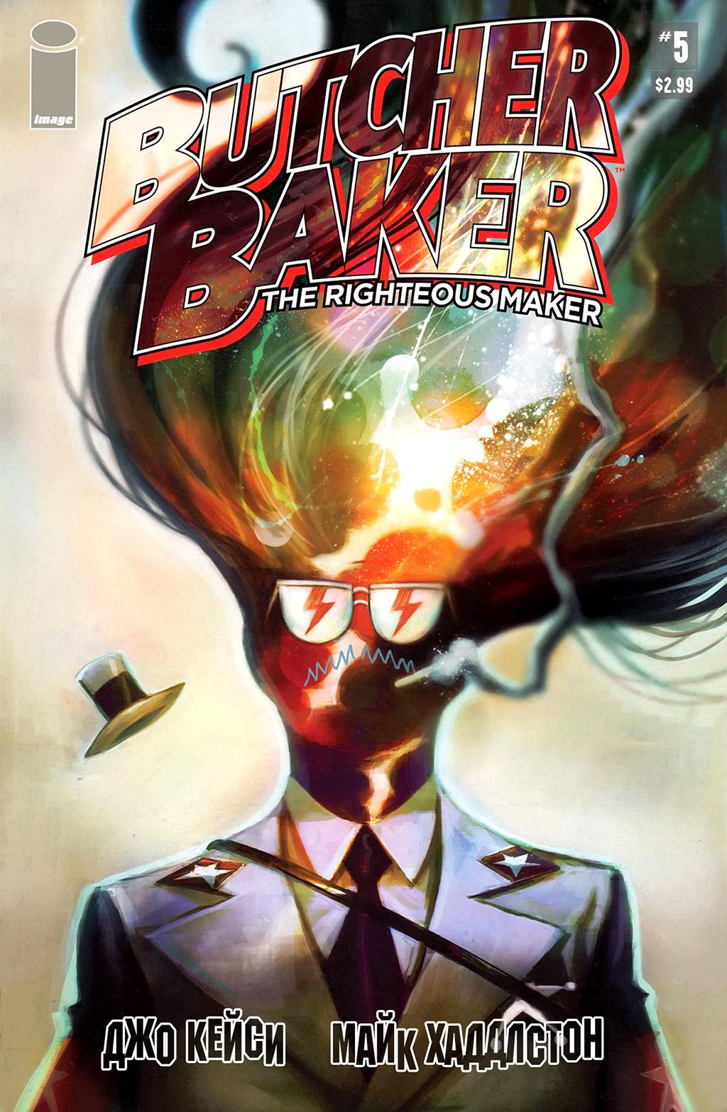 Комикс Бутчер Бейкер: Творец Справедливости
