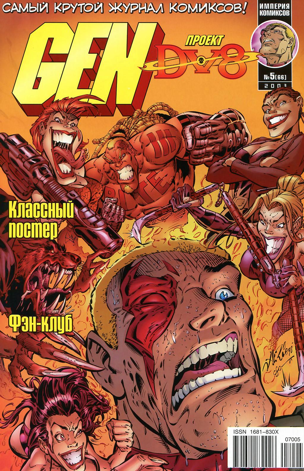 Комикс DV8