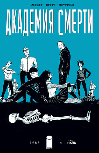 Комикс Академия смерти