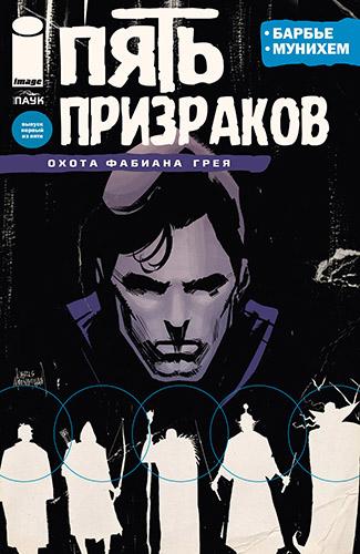 Комикс Пять Призраков