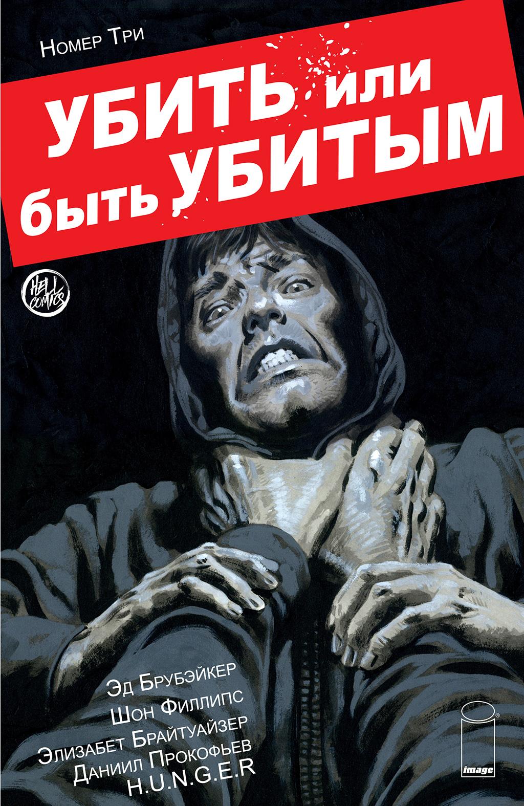 Комикс Убей или Будешь Убит