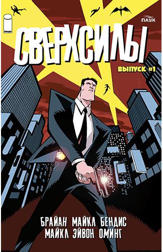 Комикс Сверхсилы