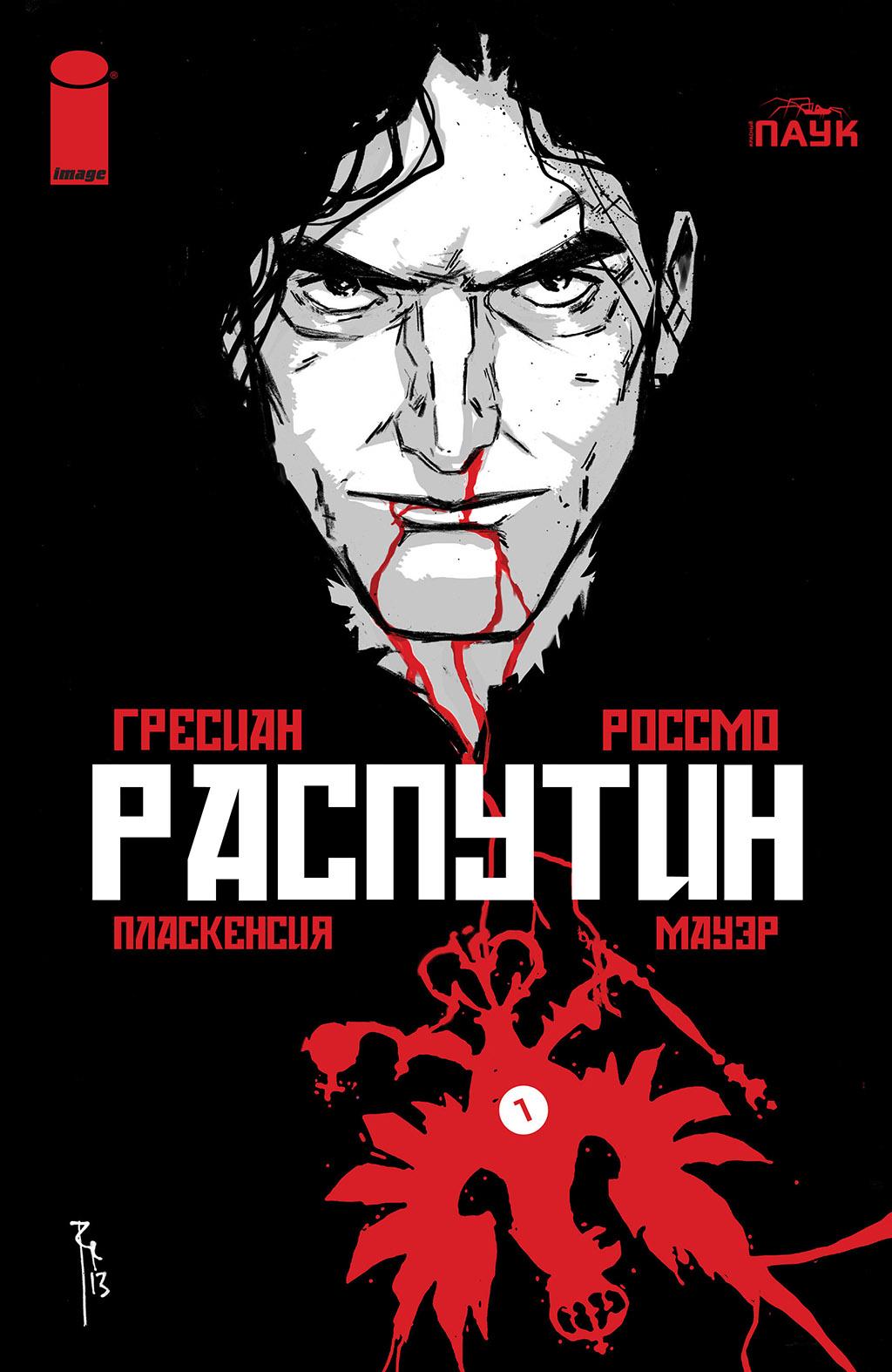 Комикс Распутин