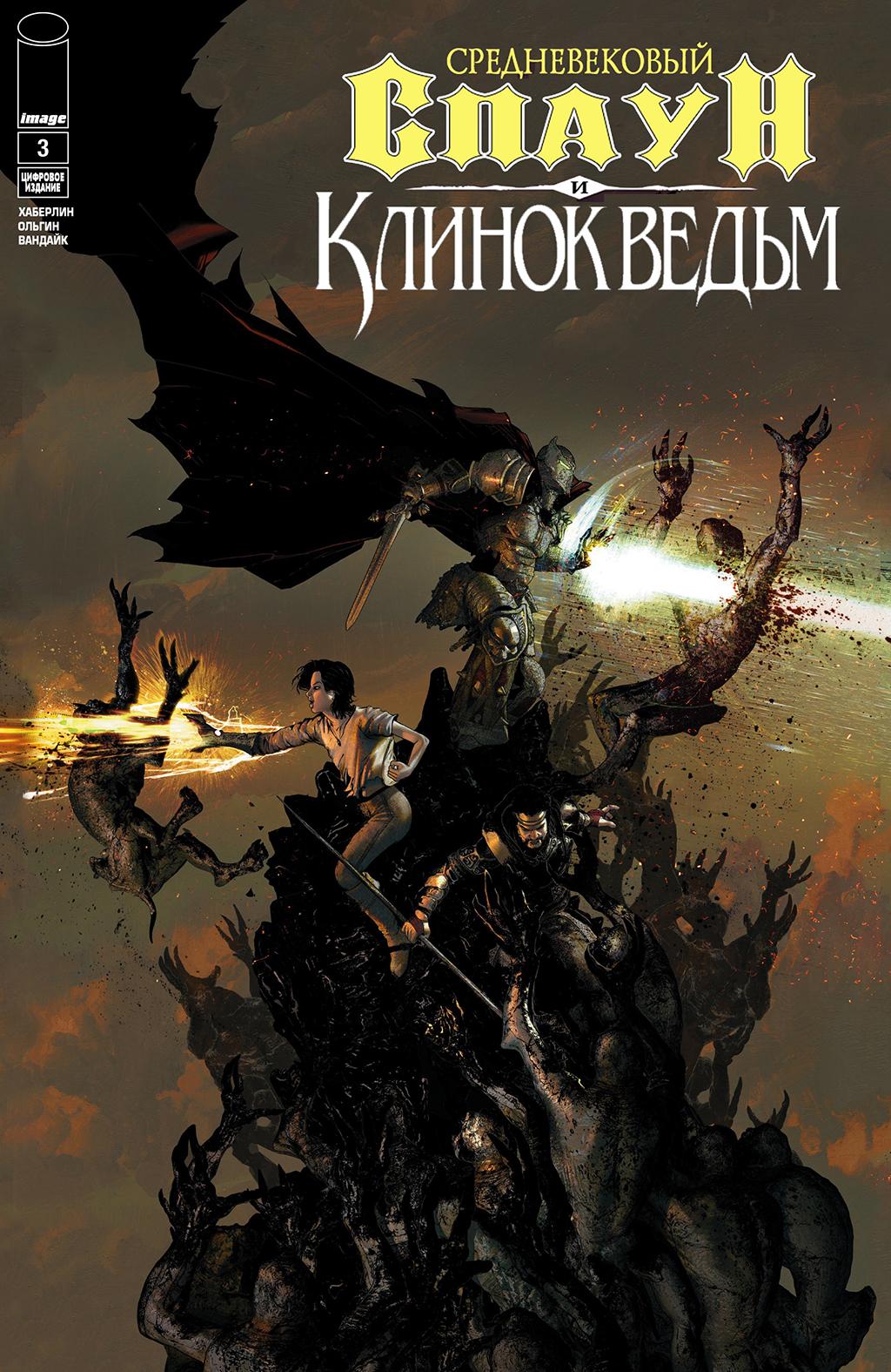 Комикс Средневековый Спаун и Клинок ведьм