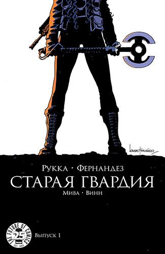 Комикс Старая Гвардия