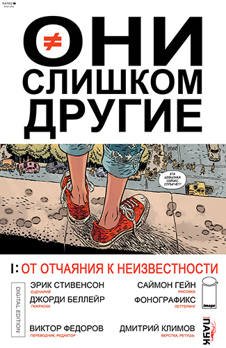 Комикс Они Слишком Другие
