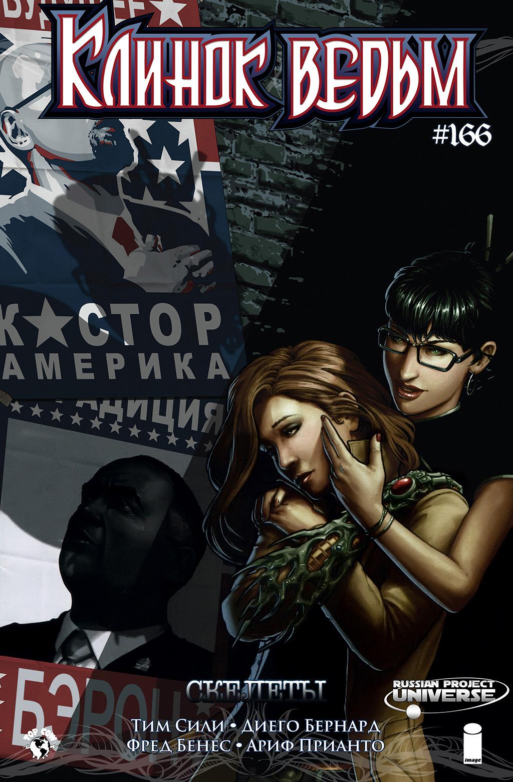 Комикс Клинок Ведьм