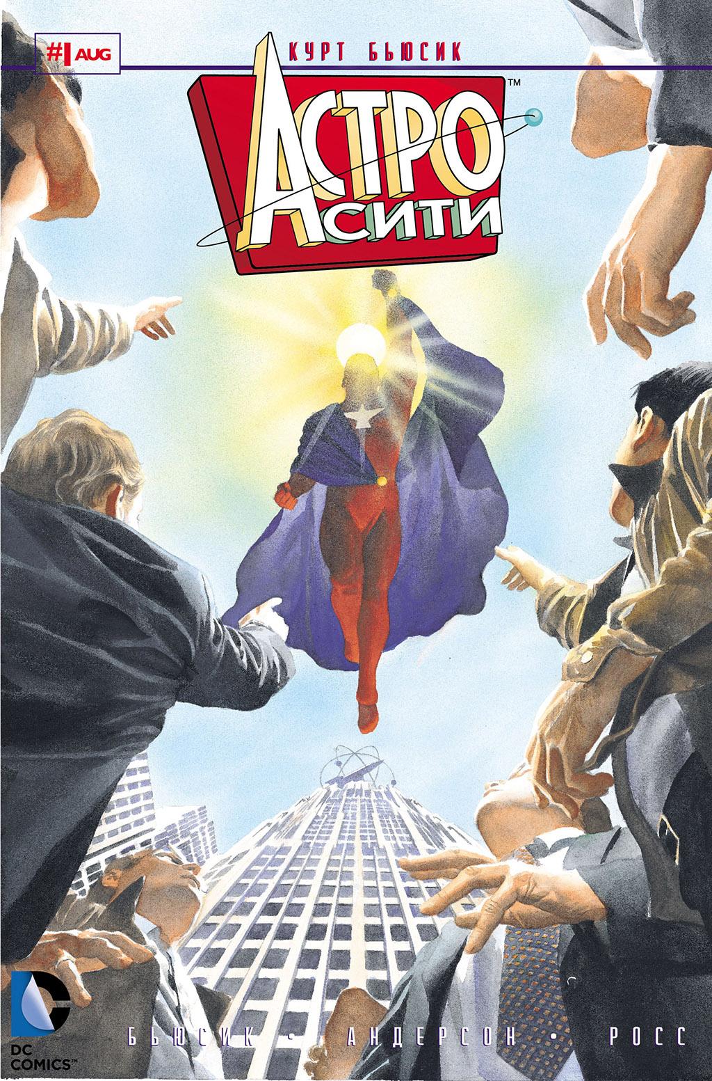 Комикс Астро Сити том 1