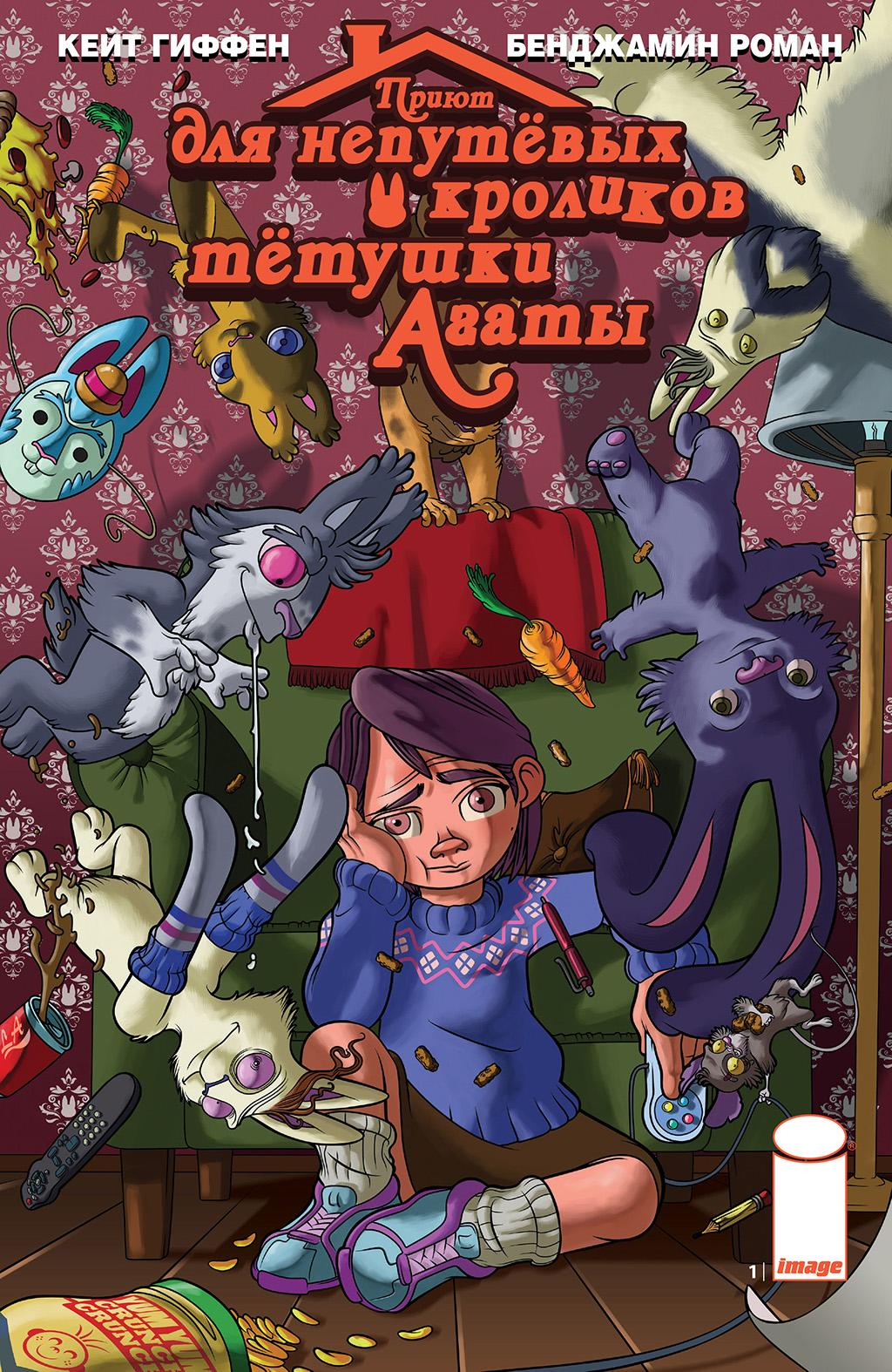 Комикс Приют для непутёвых кроликов тётушки Агаты