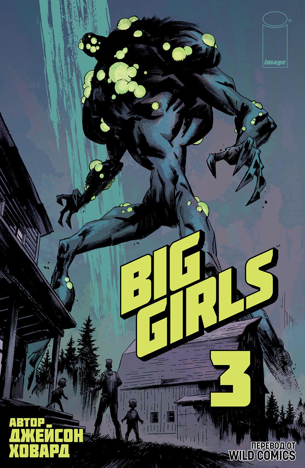 комикс Большие девочки