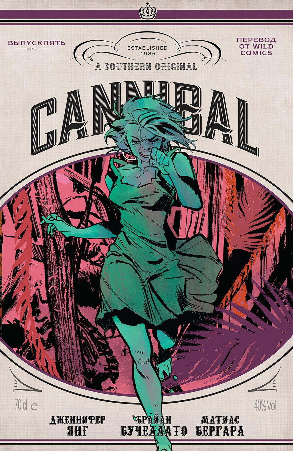 комикс Каннибал