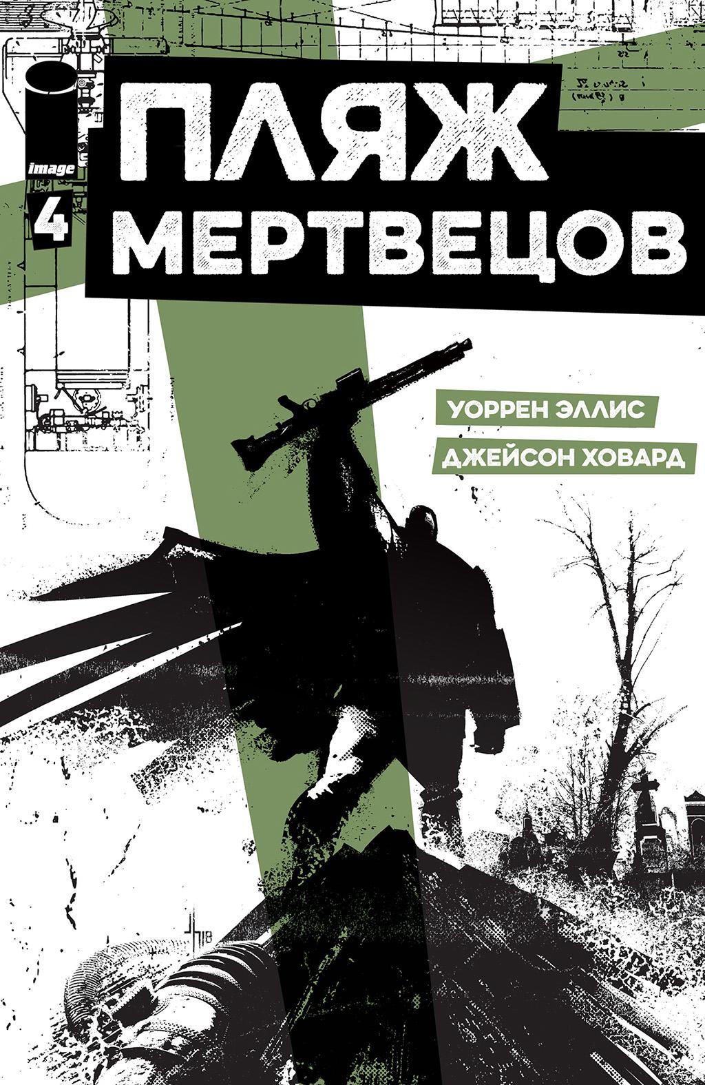 Комикс Пляж Мертвецов